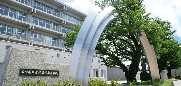 金沢商業高等学校